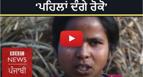 Youtube post by BBC News Punjabi: #MyVoteCounts 2019 Lok Sabha polls  'I will vote for those who end riots' I BBC NEWS PUNJABI