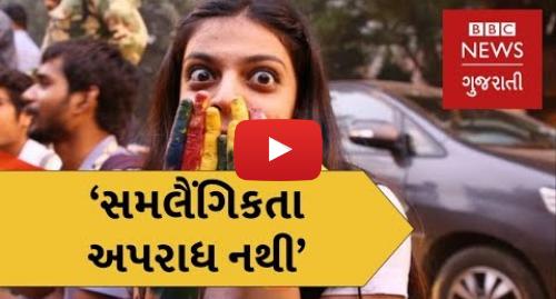 Youtube post by BBC News Gujarati: સમલૈંગિકતા પર ચુકાદો. Supreme Court decriminalizes Gay Sex in Historic Verdict (BBC News Gujarati)