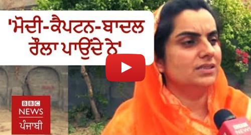 Youtube post by BBC News Punjabi: 'ਸੜਕਾਂ ਬਣਾਉਣਾ ਕੰਮ ਨਹੀਂ, ਲੋਕਾਂ ਨੇ ਲੁੱਕ ਨਹੀਂ ਖਾਣੀ'  ਆਪ ਆਗੂ ਬਲਜਿੰਦਰ ਕੌਰ ਨਾਲ ਇੰਟਰਵਿਊ | BBC NEWS PUNJABI