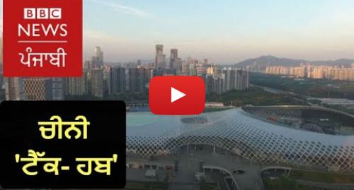 Youtube post by BBC News Punjabi: How China's village became tech hub? - BBC News Punjabi