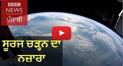 Youtube post by BBC News Punjabi: Sunrise…Filmed from Space  BBC NEWS PUNJABI