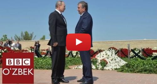 Youtube муаллиф BBC Uzbek: Мирзиёев 'Путиннинг одами'ми?