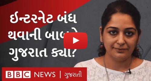 Youtube post by BBC News Gujarati: એ કયું બટન છે જેનાથી સરકાર ગમે તેનું ઇન્ટરનેટ બંધ કરી શકે છે?