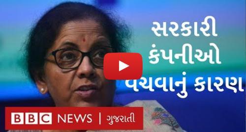 Youtube post by BBC News Gujarati: મોદી સરકાર આ કારણે સરકારી કંપનીઓ વેંચી રહી છે | BBC NEWS GUJARATI