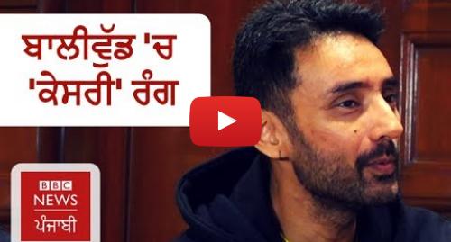 Youtube post by BBC News Punjabi: 'ਕੇਸਰੀ' ਦੇ ਡਾਇਰੈਕਟਰ ਨਾਲ ਮੁਲਾਕਾਤ  ਕਿਵੇਂ ਬਣਾਈ ਸਾਰਾਗੜ੍ਹੀ 'ਤੇ ਫ਼ਿਲਮ I BBC NEWS PUNJABI