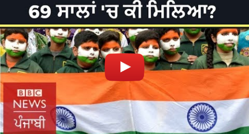 Youtube post by BBC News Punjabi: Republic Day  What did India achieve in these 69 years? |  BBC NEWS PUNJABI