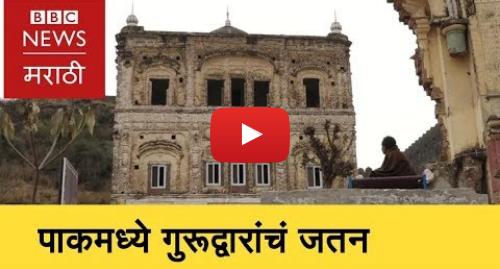 Youtube post by BBC News Marathi: Pakistan Gurudwara Restoration Project for Sikh pilgrims । पाकिस्तानातील गुरूद्वारांचं जतन-संवर्धन
