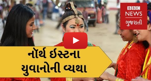 Youtube post by BBC News Gujarati: Do students from the North East feel discriminated in Gujarat? (BBC News Gujarati)