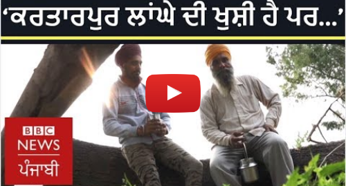 Youtube post by BBC News Punjabi: ਕਰਤਾਰਪੁਰ ਲਾਂਘਾ  'ਖੁਸ਼ੀ ਤਾਂ ਹੈ ਪਰ ਜ਼ਮੀਨ ਦਾ ਮੁਆਵਜ਼ਾ ਹੋਰ ਮਿਲੇ' I BBC NEWS PUNJAB