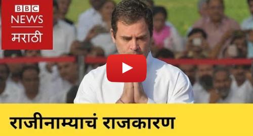 Youtube post by BBC News Marathi: राहुल गांधींच्या राजीनाम्यावर काय बोलले राजकीय नेते?। Rahul Gandhi Resigns as Congress President