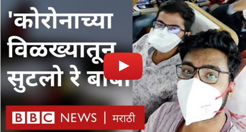 Youtube post by BBC News Marathi: Corona Virus  647 भारतीय वुहानहून परतले। Air India brings back Indians from Wuhan