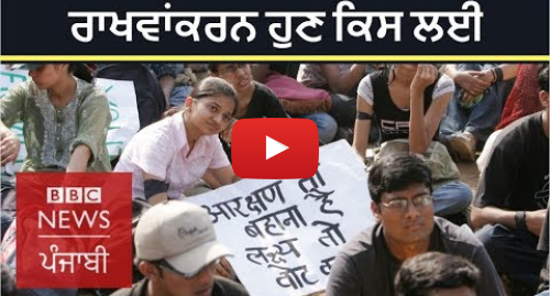 Youtube post by BBC News Punjabi: 10% reservation for 'upper castes'  Who exactly will get it? I BBC NEWS PUNJABI