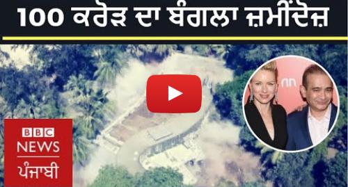 Youtube post by BBC News Punjabi: ਨੀਰਵ ਮੋਦੀ ਦੇ ਬੰਗਲੇ ਨੂੰ ਉਡਾਇਆ ਗਿਆ | BBC NEWS PUNJABI