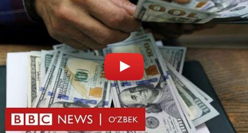 Youtube муаллиф BBC Uzbek: Ўзбекистон  Доллар кўтарилмоқда, нима бўлади? - BBC Uzbek