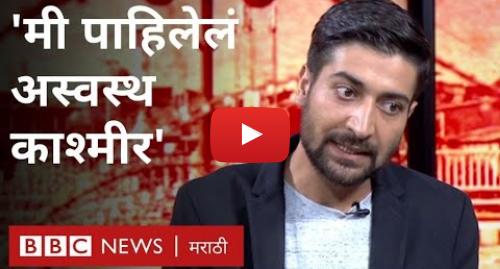 Youtube post by BBC News Marathi: Kashmir Article 370   काश्मीरमधून परतेले बीबीसीचे रिपोर्टर । BBC Reporter telling about Kashmir
