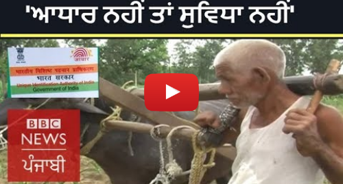 Youtube post by BBC News Punjabi: Aadhaar a hindrance for this farmer | BBC NEWS PUNJABI
