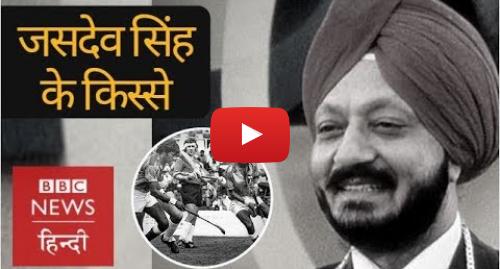 यूट्यूब पोस्ट BBC News Hindi: India's best Known Hindi Commentator Jasdev Singh Most Interesting Interview with BBC Hindi
