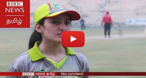 யூடியூப் இவரது பதிவு BBC News Tamil: தெரு கிரிக்கெட் விளையாடி பாகிஸ்தான் அணியில் இடம் பெற்ற பழங்குடியின பெண்