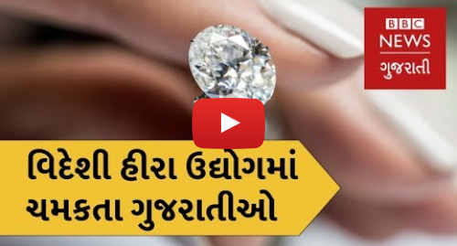 Youtube post by BBC News Gujarati: Antwerp   Where Gujaratis form the core of the diamond industry (BBC News Gujarati)