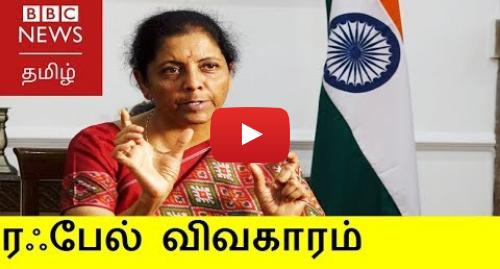 """யூடியூப் இவரது பதிவு BBC News Tamil: ரஃபேல் விவகாரம்  """"எங்கள் பக்கம் உண்மை இருக்கிறது"""" - நிர்மலா சீதாராமன்"""