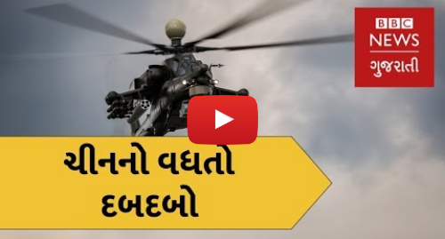 Youtube post by BBC News Gujarati: How China is trying to take control over the South China Sea (BBC News Gujarati)