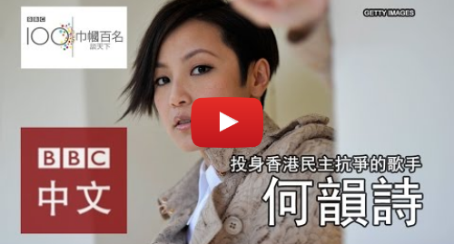 Youtube 用户名 BBC News 中文: 巾幗百名2016:為民主抗爭的流行歌手何韻詩