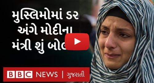 Youtube post by BBC News Gujarati: CAA Protest  Muslims માં ડર અંગે મોદી કૅબિનેટમાં મંત્રી Mukhtar Abbas Naqvi શું બોલ્યા?