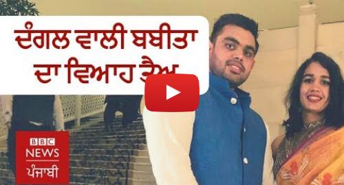 Youtube post by BBC News Punjabi: 'ਦੰਗਲ' ਪਹਿਲਵਾਨ ਬਬੀਤਾ ਫੋਗਾਟ ਨੇ ਜਦੋਂ ਵਿਆਹ ਲਈ ਪਸੰਦ ਦੱਸੀ ਤਾਂ ਪਿਤਾ ਨੇ ਕੀ ਕਿਹਾ? I BBC NEWS PUNJABI