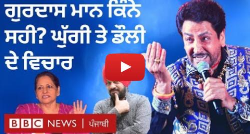 Youtube post by BBC News Punjabi: ਗੁਰਦਾਸ ਮਾਨ ਪੰਜਾਬੀ/ਹਿੰਦੀ ਬਾਰੇ ਕਿੰਨੇ ਸਹੀ? ਘੁੱਗੀ ਤੇ ਡੌਲੀ ਗੁਲੇਰੀਆ ਦੇ ਵਿਚਾਰ I BBC NEWS PUNJABI