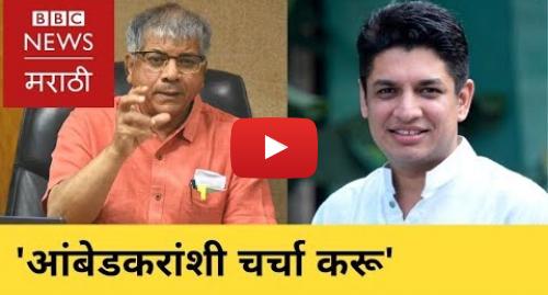 Youtube post by BBC News Marathi: Congress will speak to Prakash Ambedkar | प्रकाश आंबेडकरांशी चर्चेसाठी काँग्रेस तयार – सत्यजित तांबे