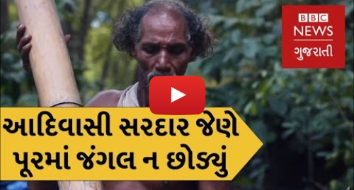 Youtube post by BBC News Gujarati: કેરળનો આદિવાસી સરદાર. The tribal leader refusing to move out of the forest despite the floods