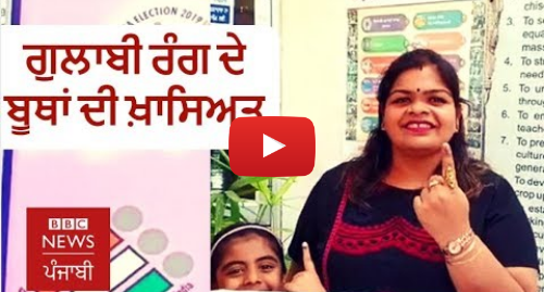 Youtube post by BBC News Punjabi: Election 2019  Pink Booth  ਪੰਜਾਬ ਵਿੱਚ ਥਾਂ-ਥਾਂ 'ਤੇ ਔਰਤਾਂ ਲਈ ਖ਼ਾਸ 'ਗ਼ੁਲਾਬੀ ਬੂਥ'   BBC NEWS PUNJABI