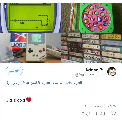 تويتر رسالة بعث بها @Adnan8Mustafa