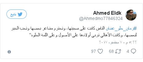 تويتر رسالة بعث بها @Ahmedmo77846324