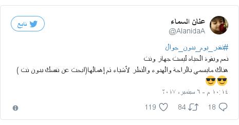 تويتر رسالة بعث بها @AlanidaA