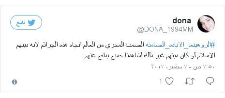 تويتر رسالة بعث بها @DONA_1994MM