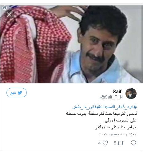 تويتر رسالة بعث بها @Saif_F_N