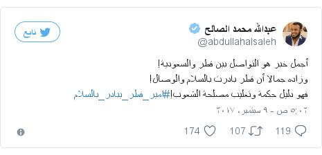 تويتر رسالة بعث بها @abdullahalsaleh