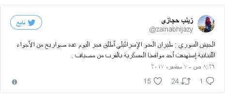 تويتر رسالة بعث بها @zainabhijazy