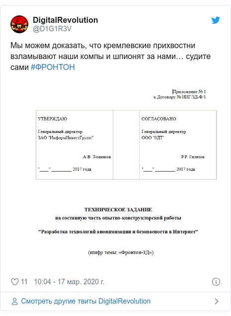 Twitter пост, автор: @D1G1R3V: Мы можем доказать, что кремлевские прихвостни взламывают наши компы и шпионят за нами… судите сами #ФРОНТОН