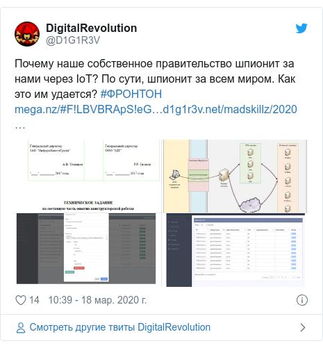 Twitter пост, автор: @D1G1R3V: Почему наше собственное правительство шпионит за нами через IoT? По сути, шпионит за всем миром. Как это им удается? #ФРОНТОН
