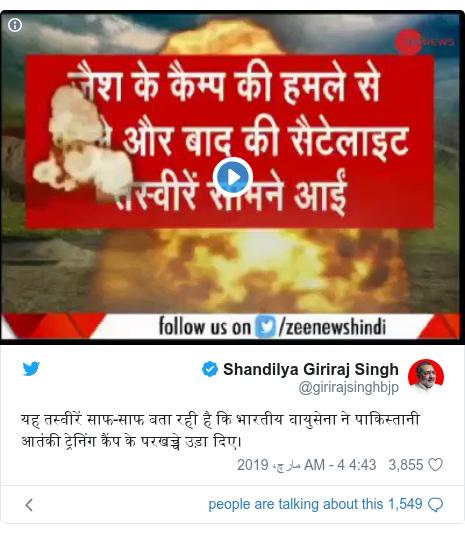 ٹوئٹر پوسٹس @girirajsinghbjp کے حساب سے: यह तस्वीरें साफ-साफ बता रही है कि भारतीय वायुसेना ने पाकिस्तानी आतंकी ट्रेनिंग कैंप के परखच्चे उड़ा दिए।