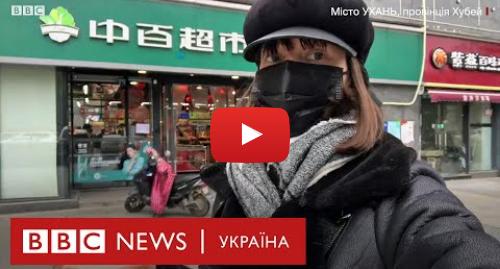 Youtube допис, автор: BBC News Україна: Українці в Китаї про вірус як ситуація?
