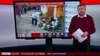 Убийство школьницы в Саратове