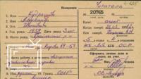 Учетная карточка агента КГБ