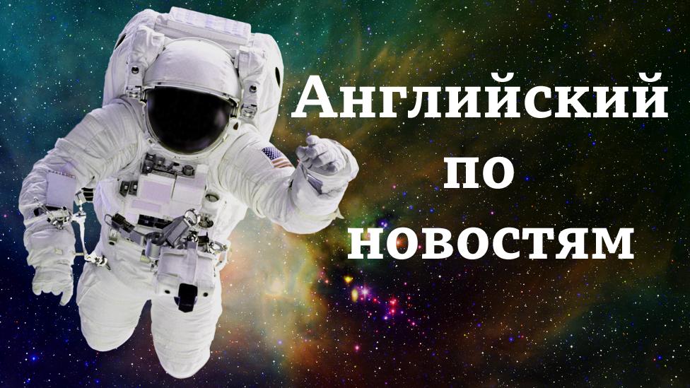 Астронавт в открытом космосе / Lingohack: учим английский язык по новостям I Learning English: уроки и тесты