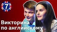 """Участники викторины №7 """"Пятерка по английскому""""/ проект Би-би-си """"Как учить английский"""""""