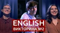 """Участники шоу """"Пятерка по английскому"""", викторины BBC о Британии, британцах и английском языке / Как учить английский / Уроки английского и тесты BBC Learning English"""