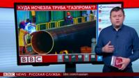 """куда исчезла труба """"Газпрома"""""""