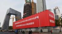 Communist Party banner in Beijing